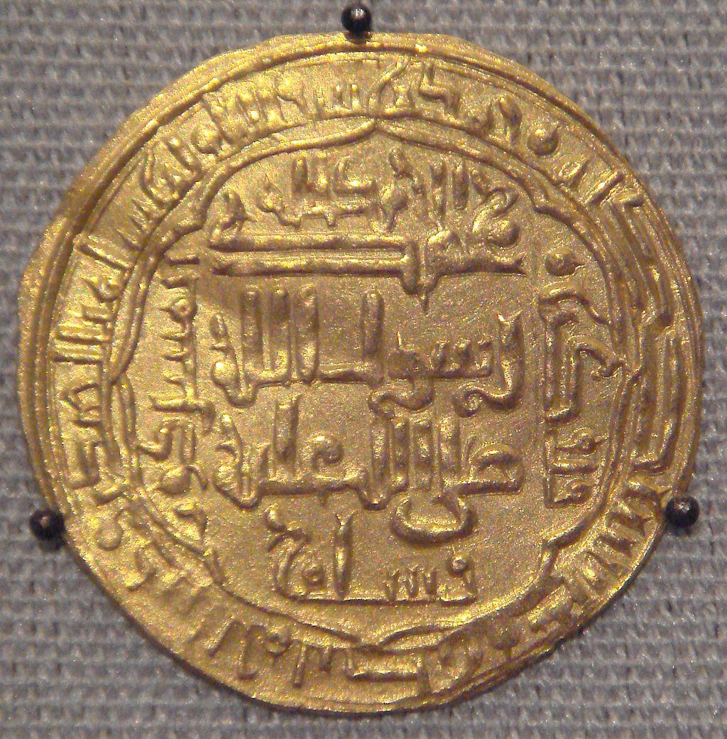 מטבע דינר עבאסי, 1244