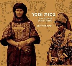 """עטיפת הספר """"כסות ומסר, לבושם של יהודים בארצות האסלאם"""""""