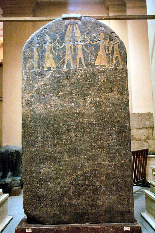 אסטלת ישראל, המוזיאון המצרי בקהיר