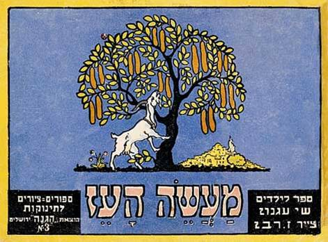 """כריכת """"מעשה העז"""" (1925) בעיצוב זאב רבן"""